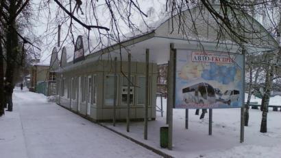 Автостанция г. Черкассы